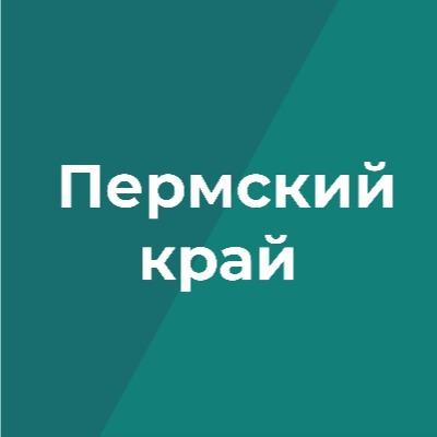 Пермский край Официально в Viber