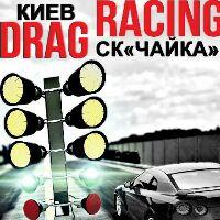 Drag Racing СК-ЧАЙКА в Viber