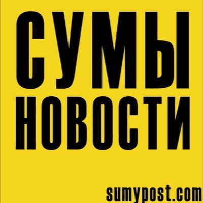 The Sumy Post у Viber