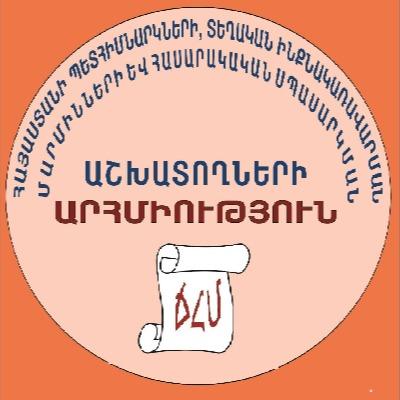 Հայաստանի Պետհիմնարկների Արհմիություն on Viber