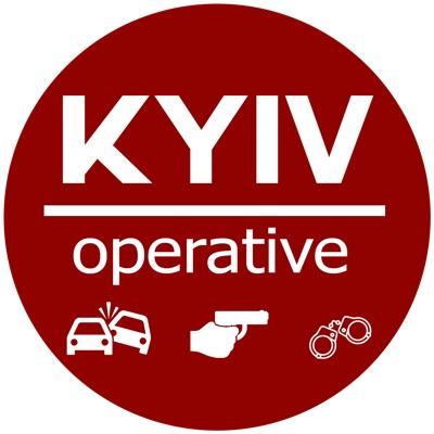 Киев Оперативный  в Viber