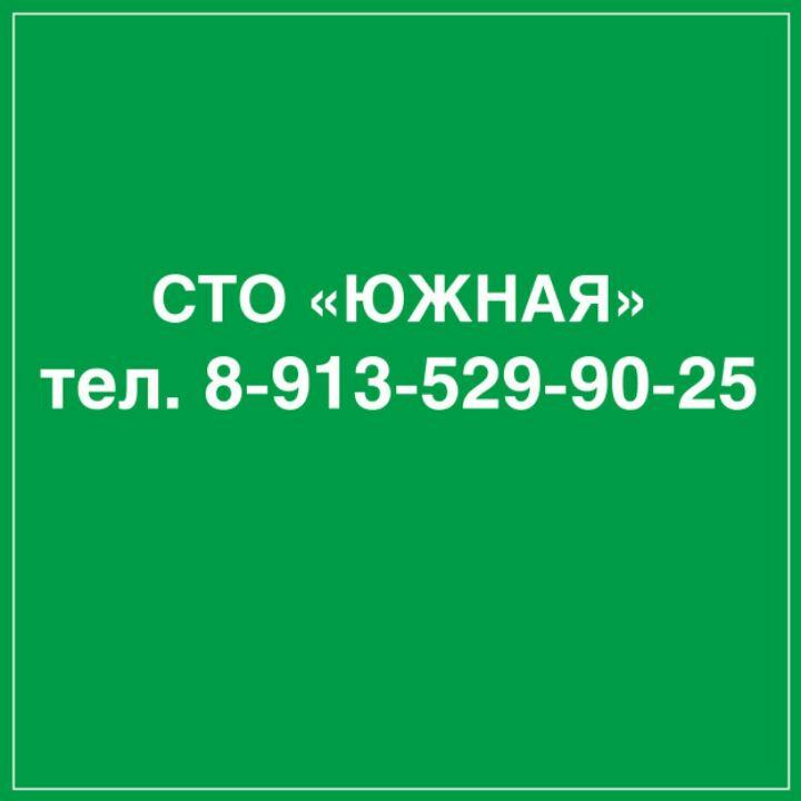 Группа ШИНОМОНТАЖ, техническое обслуживание и ремонт автомобилей