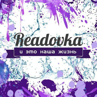 Readovka в Viber