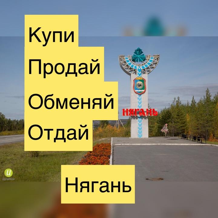 КУПИ ПРОДАЙ ОТДАЙ ОБМЕНЯЙ г.ВОЛГОДОНСК | ВКонтакте | 720x720