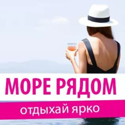 MAKiNTOUR Travel Expert в Viber