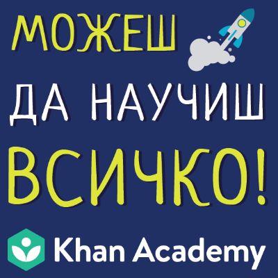 Khan Academy БГ чатбот on Viber