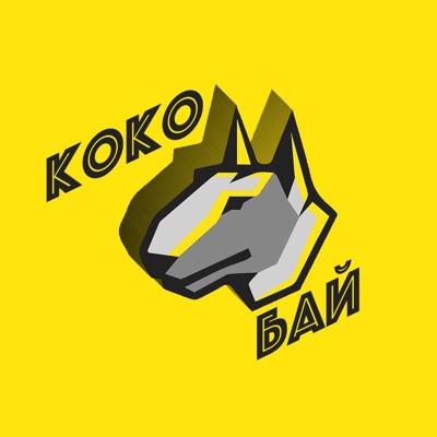 koko.by | КокоЛенд в Viber
