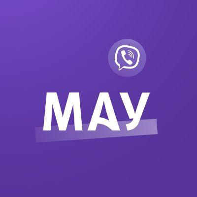 МАУ Авіачат у Viber