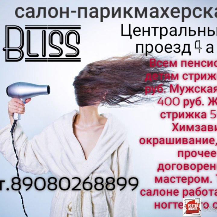 Группа все виды парикмахерских услуг и ногтевого сервиса.