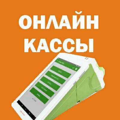 Новости ОФД, Онлайн-кассы,ФЗ 54, ЕГАИС в Viber