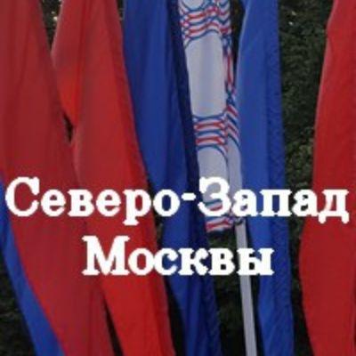СЗАО Москвы в Viber