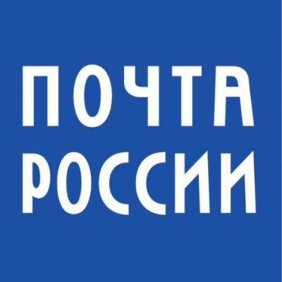 """ФГУП """"Почта России""""  в Viber"""