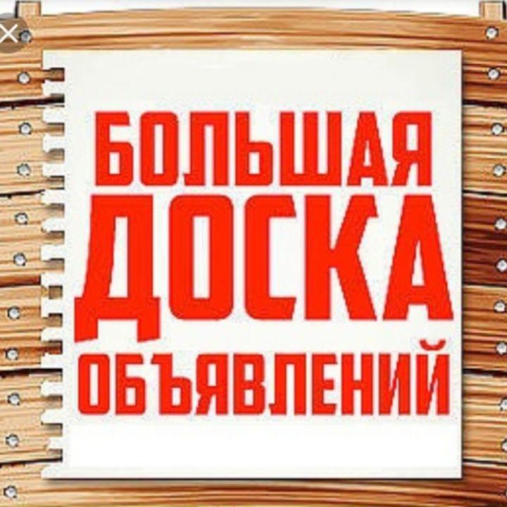 Группа Железногорск, куплю,продам, отдам,услуги,новости