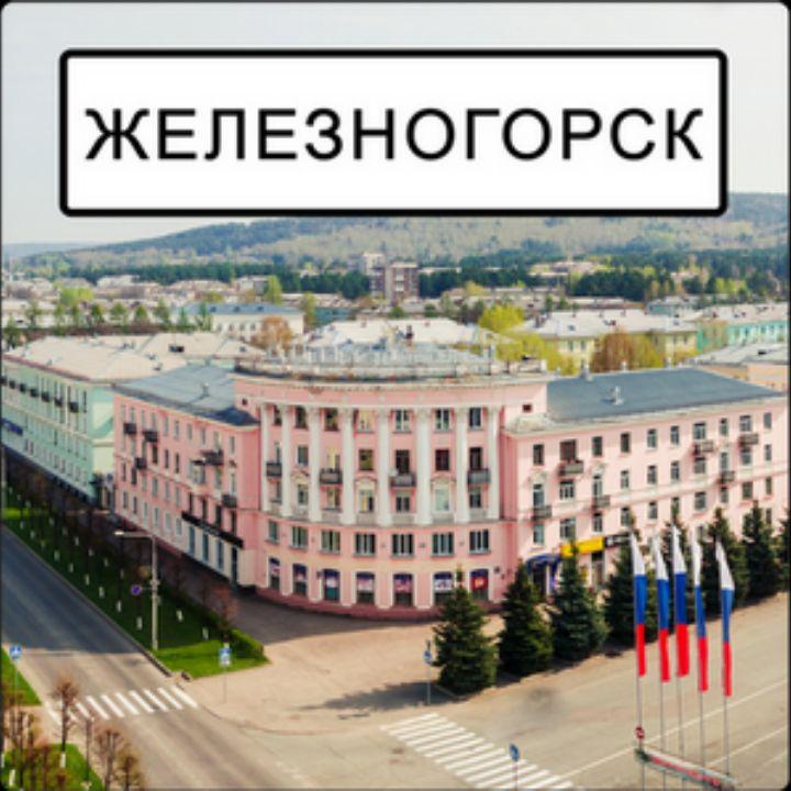 Группа Канал оперативного штаба ЗАТО Железногорск