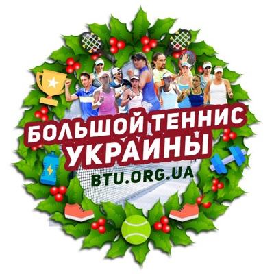 Большой теннис Украины on Viber