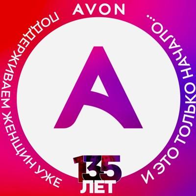 Avon Russia 💄 в Viber