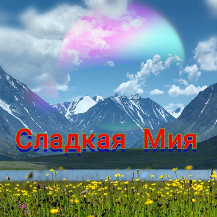 Группа Мы специализируемся на натуральных бадах Алтайских