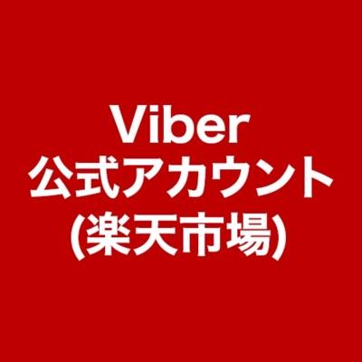 Viber公式アカウント (楽天市場)をViberでもっと見る